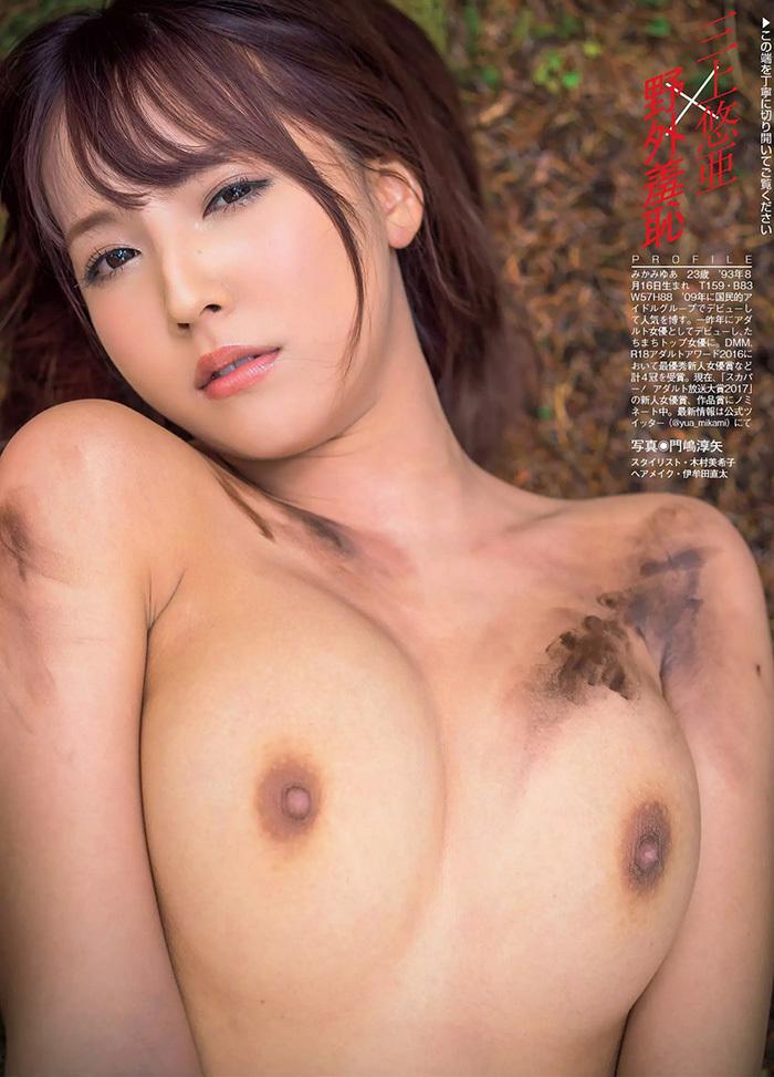 三上悠亜の野外画像21